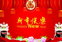 JiaBao wish you a happy New Year of 2018